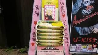 그룹 유키스(U-KISS 수현 기섭 에이제이 일라이 훈 케빈 준) 훈(Hoon) 데뷔 7주년 축하 쌀드리미화…