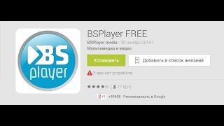 Лучший видеоплеер для Андроид BSPlayer FREE(Лучший видеоплеер для Андроид BSPlayer FREE подписывайтесь на канал https://www.youtube.com/user/TheALLnews100 Ссылка на приложения..., 2014-12-21T14:02:49.000Z)