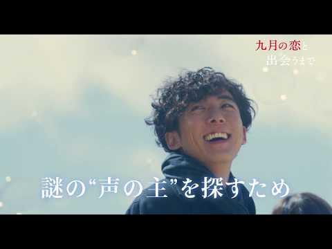 高橋一生の様々な表情をぎゅっと凝縮♡映画『九月の恋と出会うまで』キャラクター予告解禁!