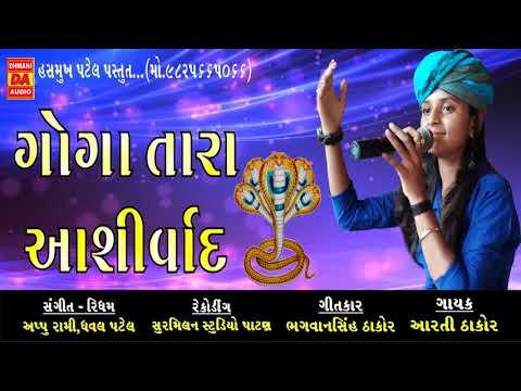 Goga Tara Aashirvad Mane Bau Falya Che New Gujarati Song 2017