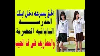 الحق بسرعه دخل ابنك المدرسة اليابانيه المصرية  والمصاريف على قد الجيب Japanese Schools in Egypt