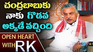Yarlagadda Lakshmi Prasad About Clash With CM Chandrababu Naidu | Open Heart With RK | ABN Telugu