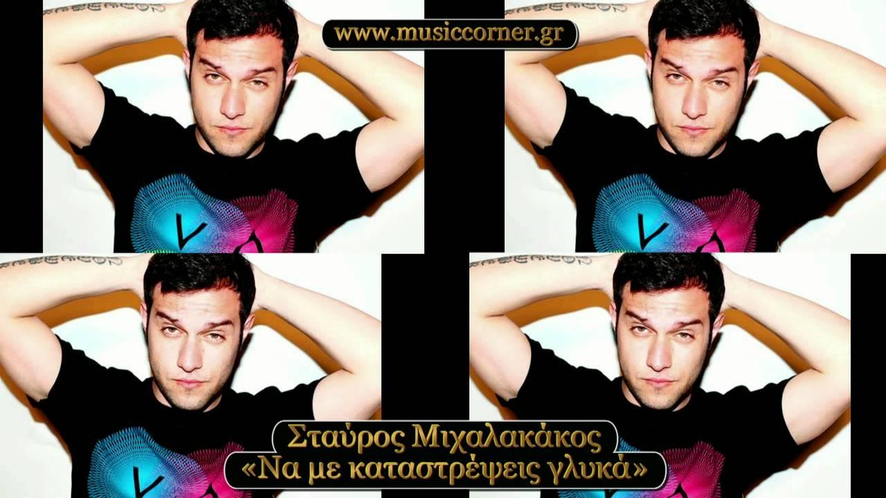 """Σταύρος Μιχαλακάκος - """"Να με καταστρέψεις γλυκά"""" - 2010"""