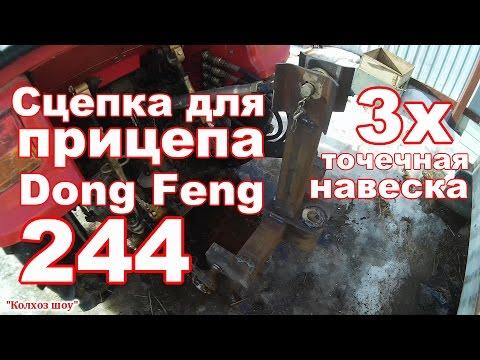 Сцепка для прицепа минитрактора Донг Фенг 244/Жизнь в деревне.