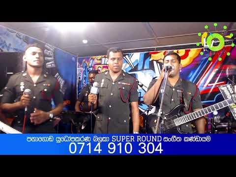 Shaa FM Live Stream - Panagoda super Rounds