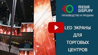 Светодиодные экраны в торговых центрах(Светодиодные экраны в торговых центрах появляются все чаще. LED конструкции Media Display устанавливаются как..., 2016-12-01T15:43:39.000Z)