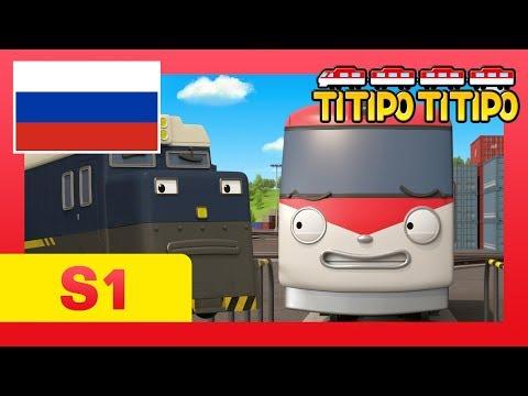 мультфильм для детей L Титипо Новый эпизод L #1 Если ты потерялся LПаровозик Титипо