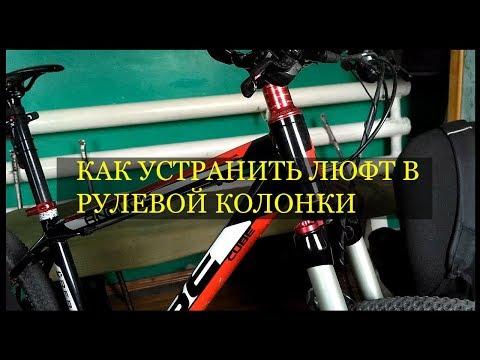 как убрать люфт рулевой колонки велосипеда   КИТАЙ ВЕЛИК