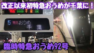 【特急おうめが千葉に!】臨時特急おうめ92号に乗ってきた。