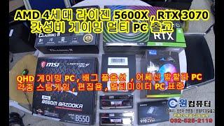AMD 라이젠5 버미어 5600X , 이엠텍 RTX30…