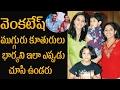 Venkatesh Family Rare and Unseen Photos | Venkatesh Wife Neeraja and KIDS Pics | News Mantra