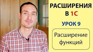 РАСШИРЕНИЯ В 1С. УРОК 9. РАСШИРЕНИЕ ФУНКЦИЙ
