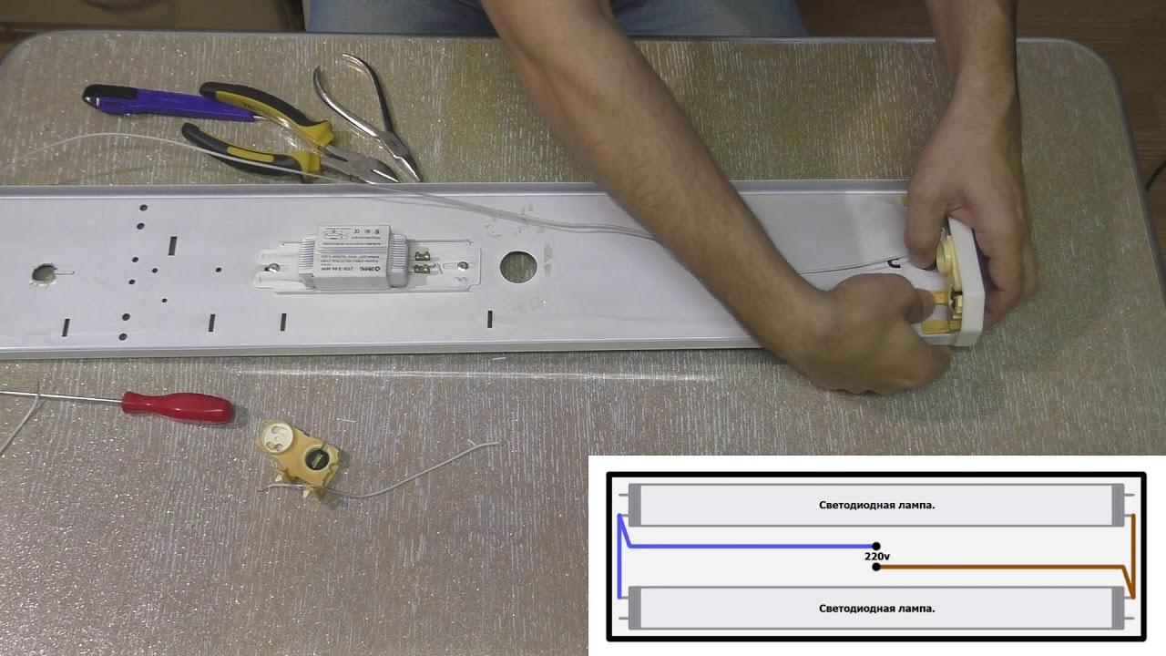 Переделка  светильника под светодиодные лампы G13, своими руками.