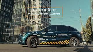 Audi Центр Vipos | E-tron