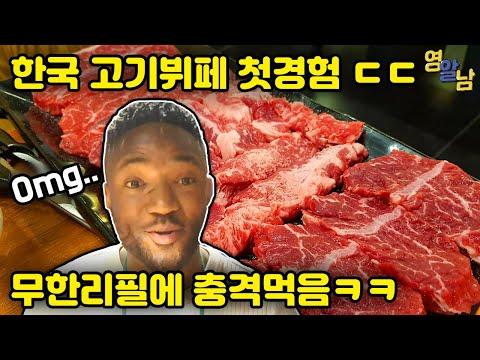 한국 고기뷔페 처음 가본 영국인 반응ㄷㄷㄷ 역대급 먹방됨