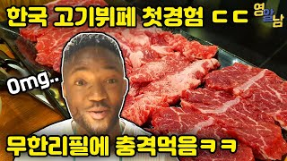 KOREAN BBQ REVIEW. Why Are Foreigners Hopelessly in Love