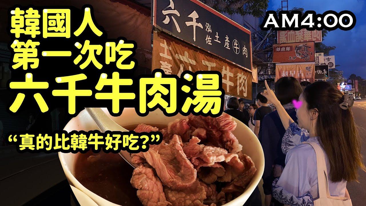 台南牛肉湯比韓牛好吃?(feat.六千牛肉湯)