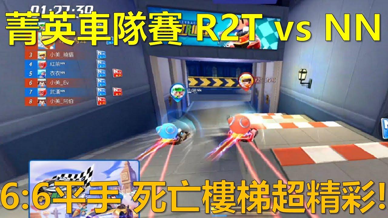 [朔月] 菁英車隊復賽局 R2T vs NN!6:6平手 死亡樓梯超精彩對決! 跑跑卡丁車RUSH+