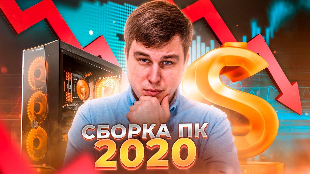ЧТО СОБРАТЬ СЕЙЧАС ДЛЯ ИГР?  ИГРОВАЯ СБОРКА 2020