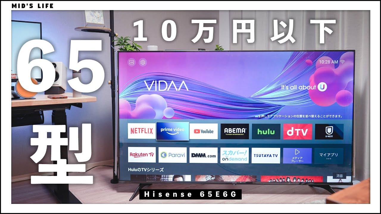 【コスパ凄っ】ハイセンス65インチ4Kテレビ(65E6G)をレビュー