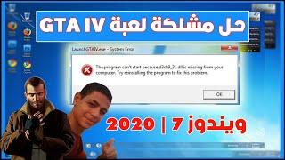الحلقة 35 : حل مشكله عدم اشتغال لعبه gta iv فى ويندوز7 | مبدع فى الكمبيوتر