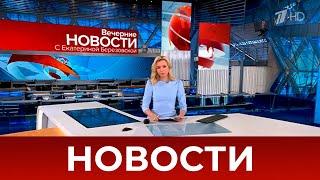 Выпуск новостей в 18:00 от 06.08.2021