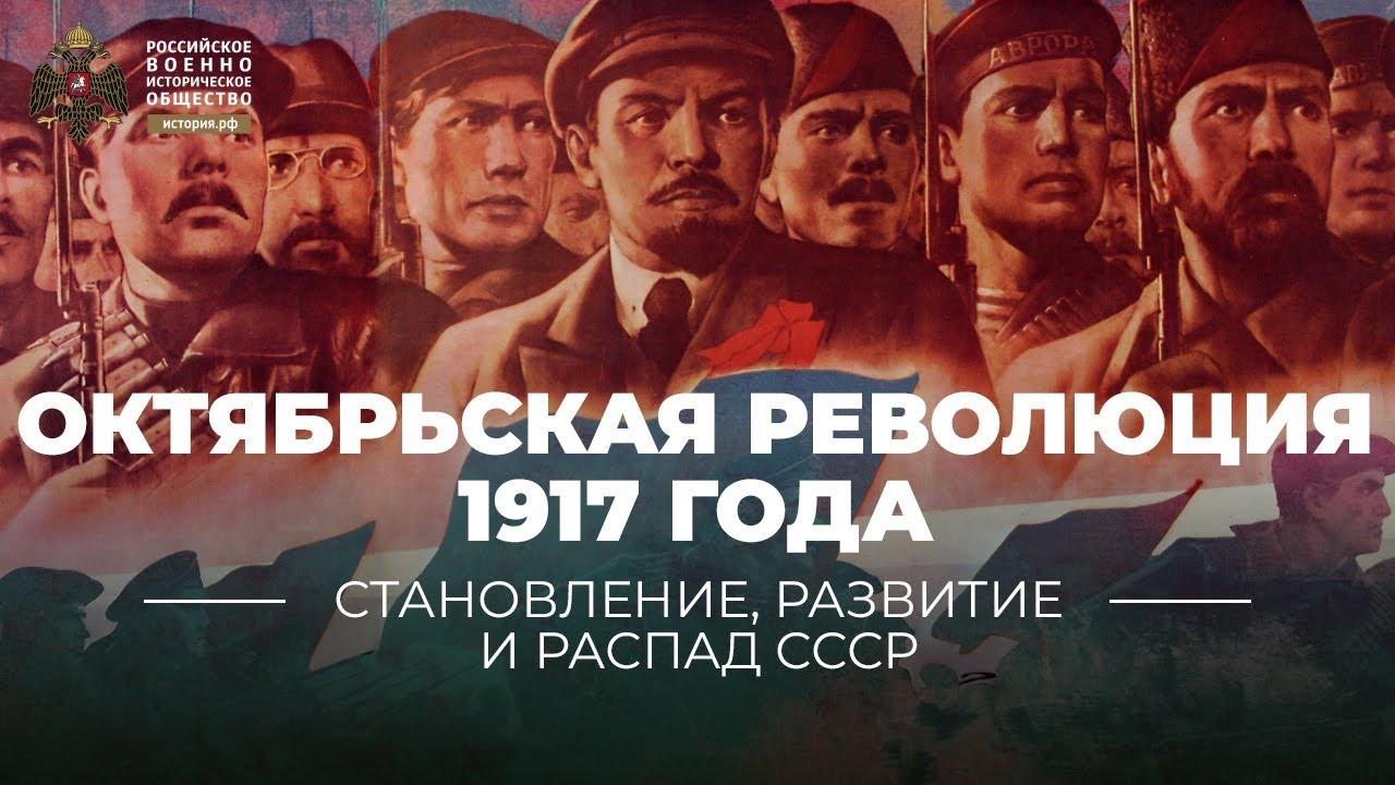 Октябрьская революция 1917 года: истоки, ход, результат