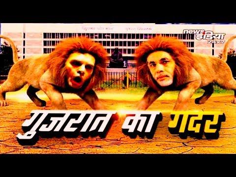 असली शेर कौन...? || News India's big debate on Gujarat assembly elections