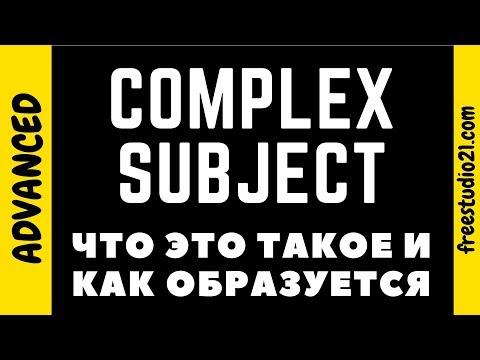 Что такое Complex Subject с инфинитивом, aka сложное подлежащее