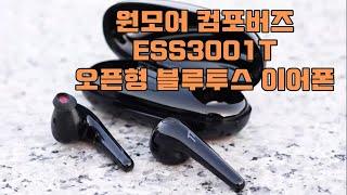 원모어 컴포버즈 ESS3001T 오픈형 블루투스 이어폰…