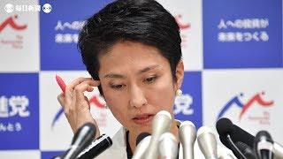 【ノーカット】民進党・蓮舫代表が戸籍資料公開 台湾との「二重国籍」問題で
