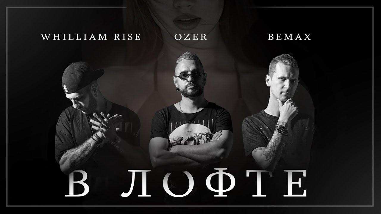 Bemax & Whilliam Rise feat.Ozer - В Лофте (Official Video)