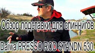 Обзор подставки для спиннингов Daiwa PRESSO ROD STANDT 530 .