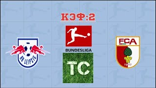 Прогноз на матч Лейпциг Аугсбург Чемпионат Германии Футбол Лейпциг Аугсбург Ставка футбол