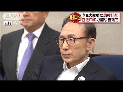 韓国・李明博元大統領に懲役15年の実刑判決(18/10/05) - YouTube