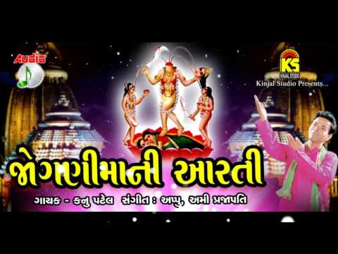 Jogni mani Aarti || Superhit Kanu Patel || Gujarati Aarti || Original Audio Songs