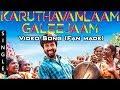 Velaikkaran - Karuthavanlaam Galeejaam Video Song | Sivakarthikeyan, Anirudh