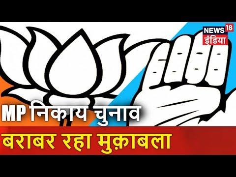 MP निकाय चुनाव : बराबर रहा मुक़ाबला | Breaking News | News18 India