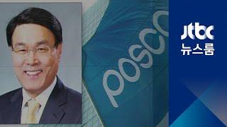 포스코 회장 후보에 최정우…'권오준 측근' 논란 여전