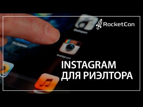 Инстаграм для риэлтора | Instagram в недвижимости