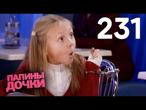 Папины дочки | Сезон 12 | Серия 231