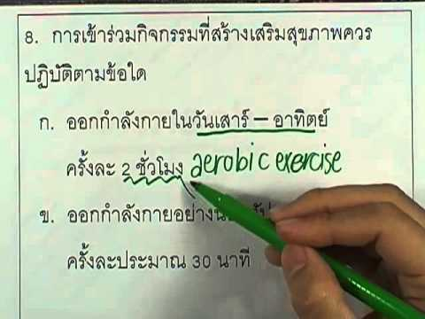 ข้อสอบO-NET ป.6 ปี2552 : สุขศึกษาและพลศึกษา ข้อ8