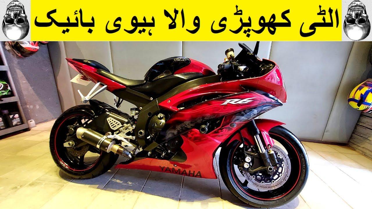 Japanese Bikes In Pakistan Yamaha R6 Skull Edition 2011 Model Full Review & Sound Test On Pk Bikes