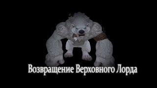 возвращение Верховного Лорда (медведь) /// The Highlord's Return (guardian)