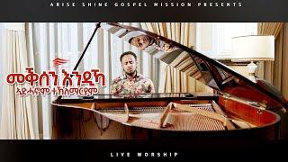 መቕሰን እንዲኻ ( MEQSEN ENDIKA ) ኣድሓኖም ተኽለማርያም ( ADHANOM TEKLEMARIAM ) LIVE WORSHIP 2021