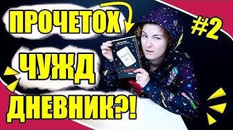 ПРОЧЕТОХ ЧУЖД ДНЕВНИК?! /#2/