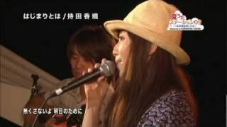 夏うたステーション09 ~美浜海遊祭LIVE~ 歌が途中でフェードア...