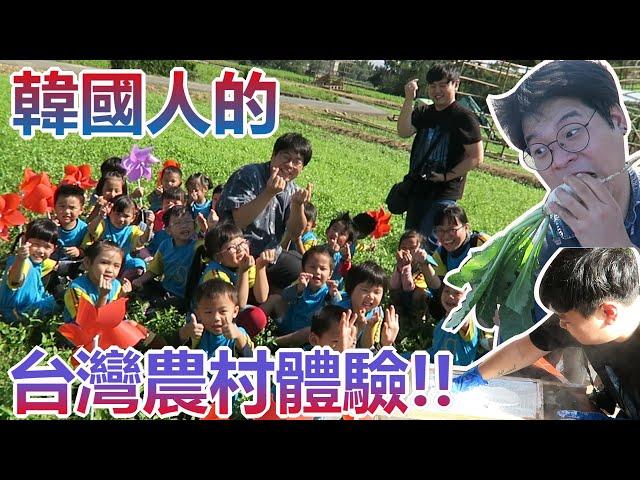 韓國人的台灣農村體驗!!(ft.2019桃園花彩節)_韓國歐巴
