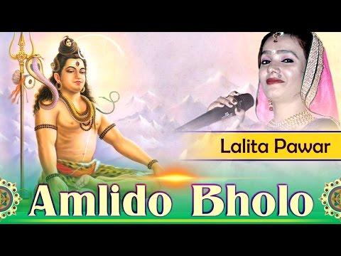 Amlido Bholo - Lalita Pawar Superhit Live Performance   Shivji Song   Rajasthani Live Bhajan 2017