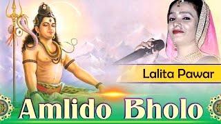 Amlido Bholo - Lalita Pawar Superhit Live Performance | Shivji Song | Rajasthani Live Bhajan 2017